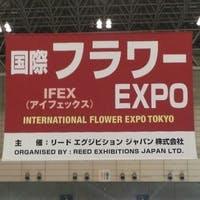 国際フラワーEXPO(IFEX)2015年の出展社をピックアップ