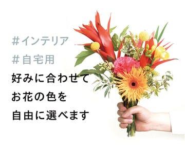ご自宅用のお花
