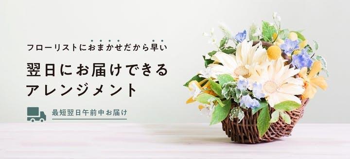 アレンジメント 最短翌日配送