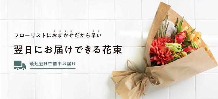 花束・ブーケ 最短翌日配送