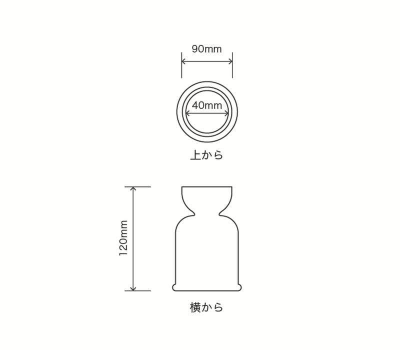 サイズ:外径 9cm、内径 4cm、高さ 12cm