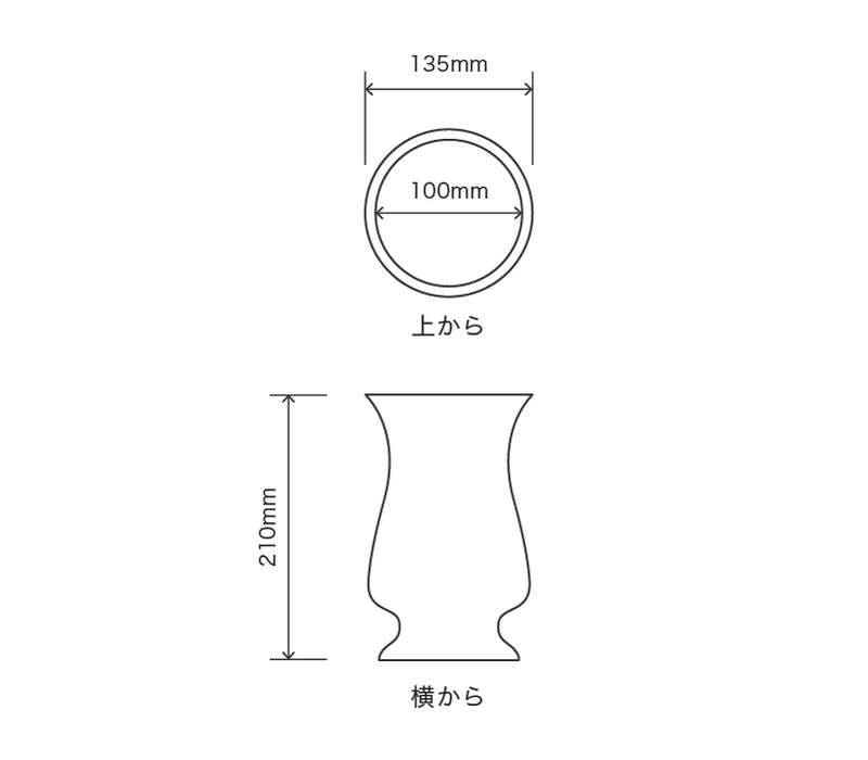 サイズ:外径 13.5cm、内径 10cm、高さ 21cm