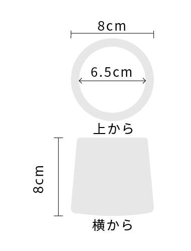 サイズ:外径 8cm、内径 6.5cm、高さ 8cm