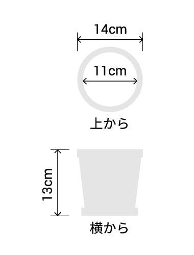 サイズ:外径 14cm、内径 11cm、高さ 13cm