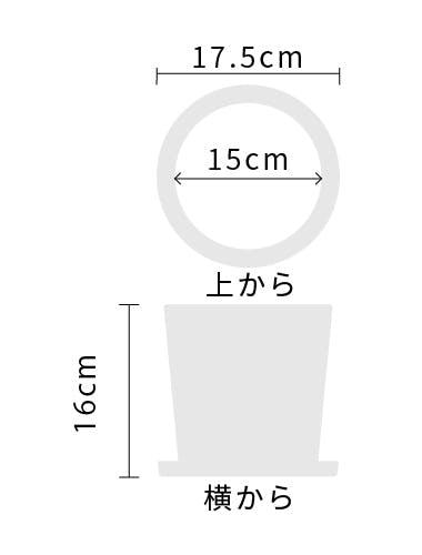サイズ:外径 17.5cm、内径 15cm、高さ 16cm