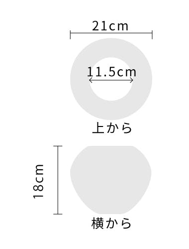 サイズ:外径 21cm、内径 11.5cm、高さ 18cm