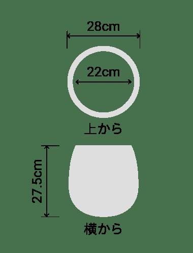 サイズ:外径 28cm、内径 22cm、高さ 27