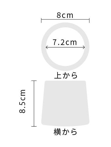 サイズ:外径 8cm、内径 7.2cm、高さ 8.5cm