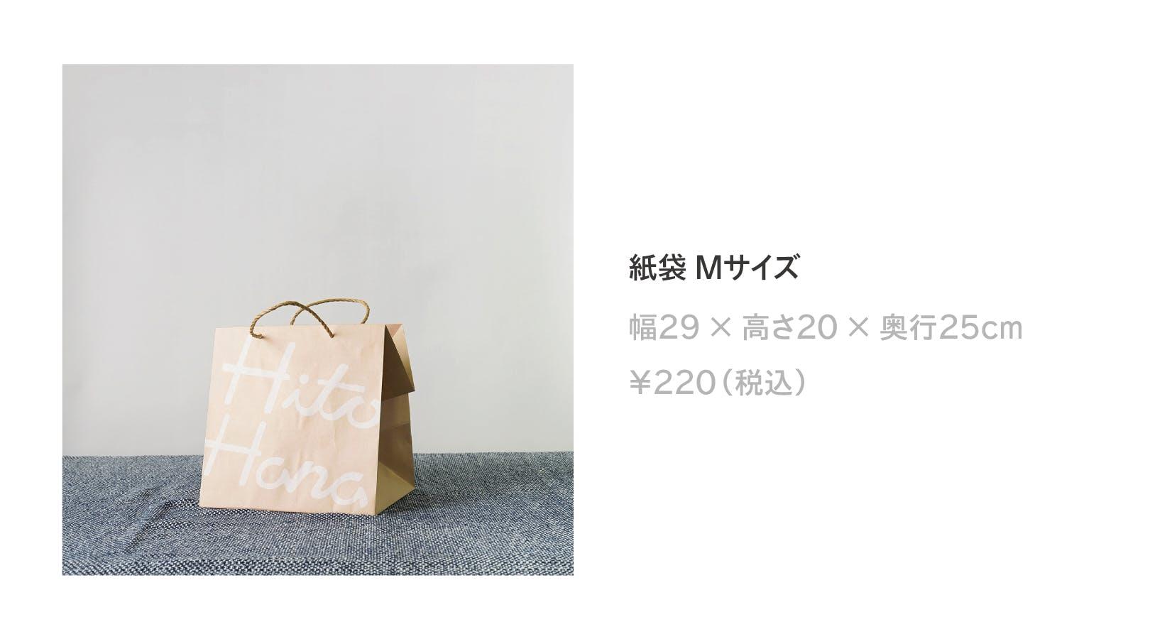 紙袋のサイズ